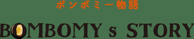 ボンボミー物語