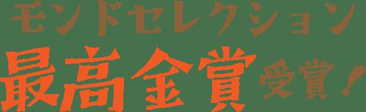 モンドセレクション最高金賞受賞